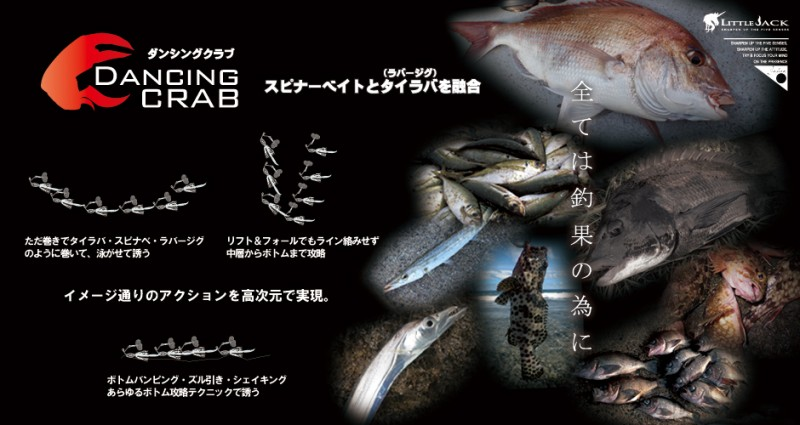舞動之蟹 LITTLE JACK DANCING CRAB Spinner Bait