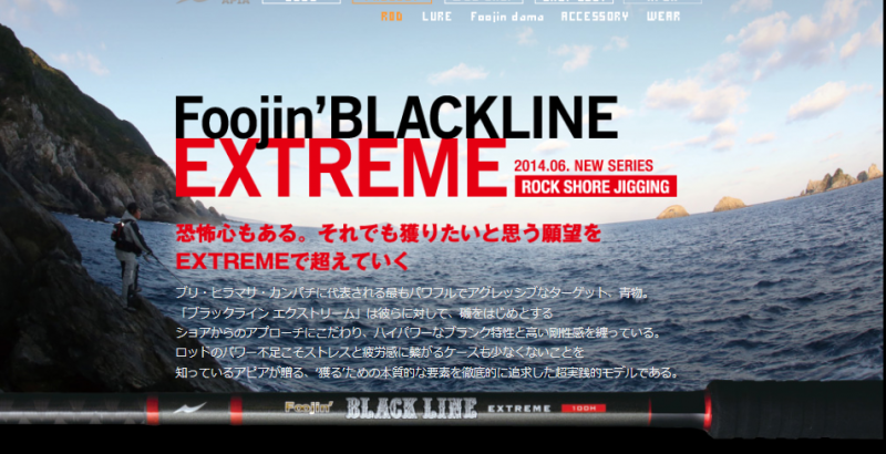 Power UP!APIA SPARTAS Foojin' BLACK LINE EXTREME 岸拋青物竿