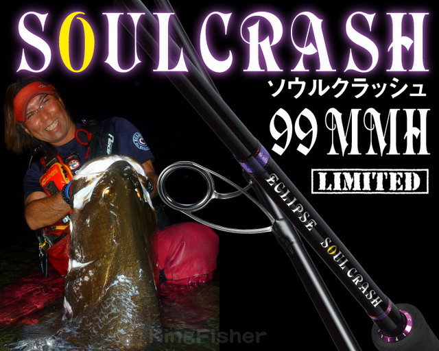 絕對不敗!ECLIPSE SOUL CRASH 99MMH 海鱸竿