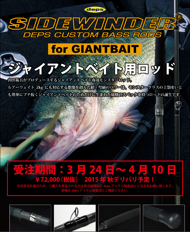 超巨餌對應 deps SIDEWINDER for GIANTBAIT Bass竿