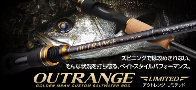 極限樣式 Golden Mean OUTRANGE LIMITED 槍柄海鱸竿