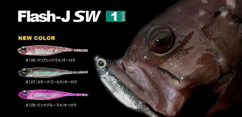 超殺!Fish Arrow Flash-J SW 1″ 小魚專科