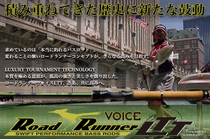 頂峰競賽技術NORIES Road Runner VOICE LTT Bass竿