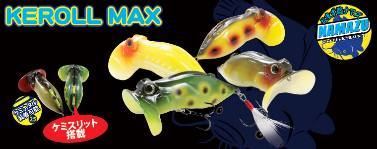 鯰魚大好,Lucky Craft Keroll Max