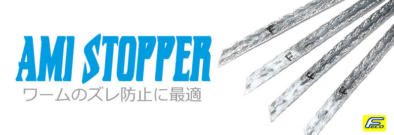 軟餌壽命UP!HIDEUP AMI STOPPER