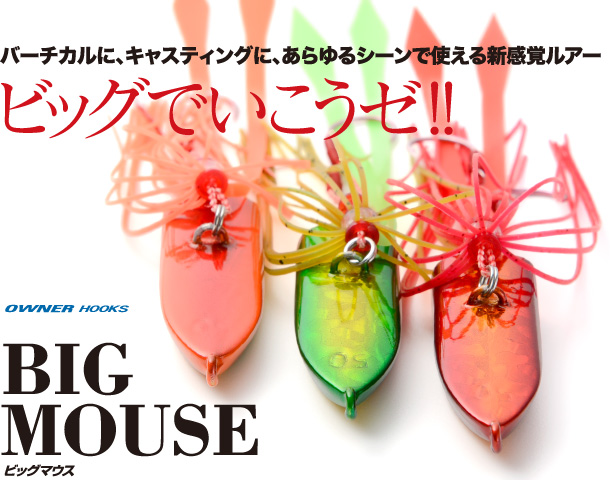 Damiki Japan Big Mouse 真鯛專攻