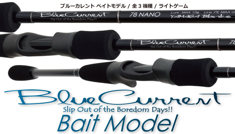 待望問世 YAMAGA Blanks BlueCurrent Bait Model 槍柄根魚竿
