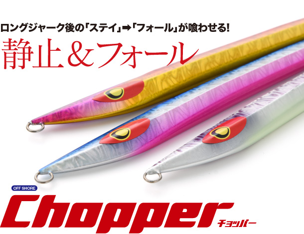 DAMIKI JAPAN Chopper 鐵板大砍刀!