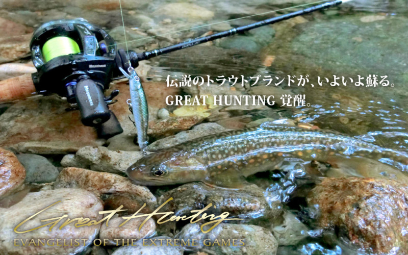狩獵山鱒 Megabass GREAT HUNTING 鱒魚竿