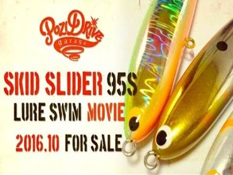 變幻自在 PoziDrive Garage SKID SLIDER 95S