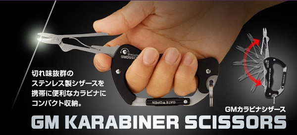 攜帶收納皆便利 Golden Mean KARABINER SCISSORS