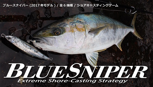 高次元融合 YAMAGA BLANKS BLUE SNIPER 岸拋青物竿 2017樣式