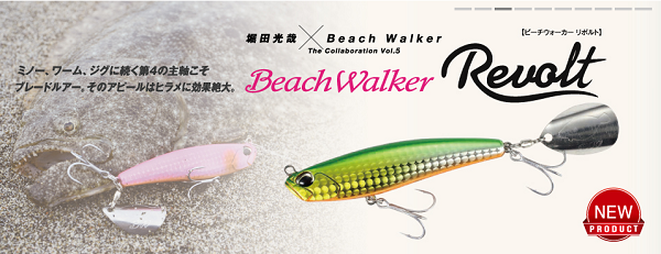 效果極大 DUO Beach Walker Revolt