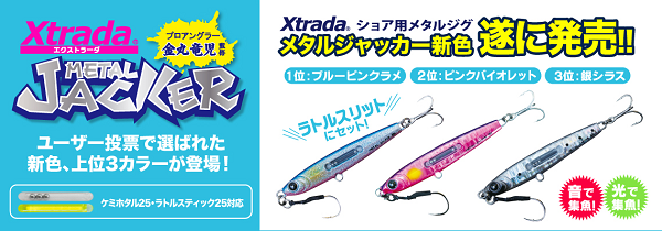 聲色隨我 LUMICA Xtrada METAL JACKER