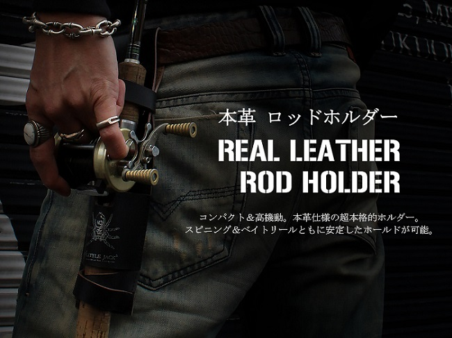 實用、便利、高質感 LITTLE JACK LEATHER ROD HOLDER 真皮竿插