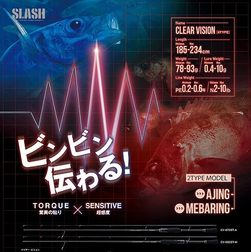 韌度+感度!SLASH CLEAR VISION 根魚竿