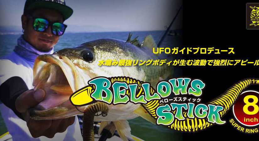 GeeCrack BELLOWS STICK 8″ 超大扭扭蟲
